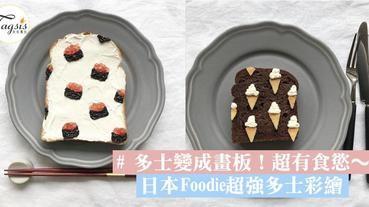 多士變成畫板!日本Foodie超強多士彩繪,看住令人超有食慾流口水啦~