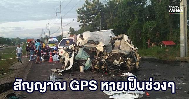 ขนส่งสระแก้วเผย อุบัติเหตุรถตู้ 11 ศพ พบสัญญาณ GPS ขาดหายเป็นช่วงๆ