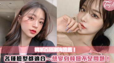 韓系百搭瀏海推薦!各種臉型都適合~想變身韓妞不是問題!