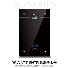 【魔特萊嚴選】ReWatt綠瓦 數位恆溫電熱水器QR-200即熱式電熱水器220V節能環保/觸控面板/套房/大樓 /公寓 2秒出熱水加熱器三年保固
