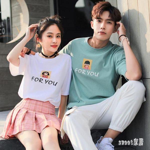 情侶裝T恤不一樣的情侶夏裝2019新款小眾設計感寬鬆半袖潮短袖 JY5498【Sweet家居】