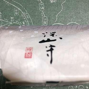 特選和菓子館のundefinedに実際訪問訪問したユーザーunknownさんが新しく投稿した新着口コミの写真