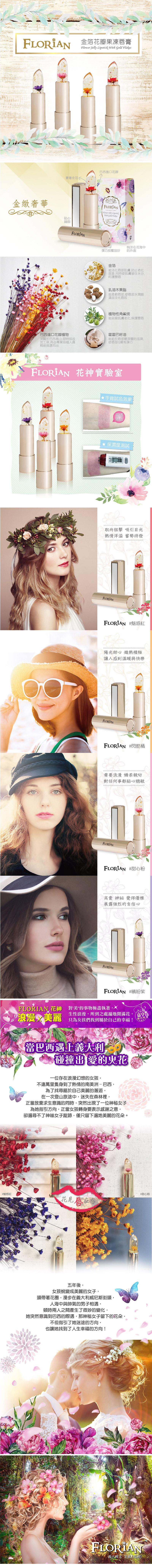 Florian 金箔花瓣果凍唇膏 3.8g 多色可選 美妝,保養,唇部保養,變色護唇膏,口紅