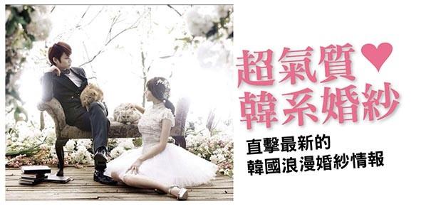 超氣質❤韓系婚紗 直擊最新的韓國浪漫婚紗情報