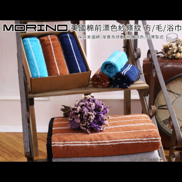 毛巾,方巾,MIT,浴巾,台灣製,台灣製造,台灣製毛巾