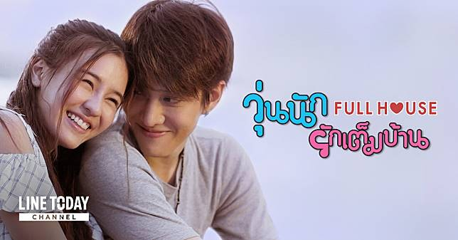 Thailand Drama Full House Series (Subtitle Indonesia) EP1-20