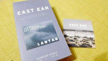 EAST EAR生活香水 給生活一點不一樣的香氣來情調轉換吧!