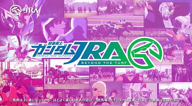 在網站中,大家可以看到歷代高達角色與日本賽馬最高級別 GI(Grade Ⅰ)結合的原創影片「ガンダムJRA -BEYOND THE TURF-」!(互聯網)