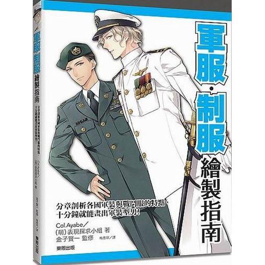 作者: Col.Ayabe (萌)表現探求小組 出版社: 台灣東販出版 出版日期: 2016/07/26 ISBN: 9789864751075