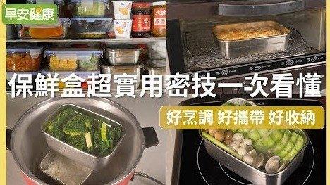 保鮮盒超實用密技一次看懂!好烹調、好攜帶、好收納【早安健康】