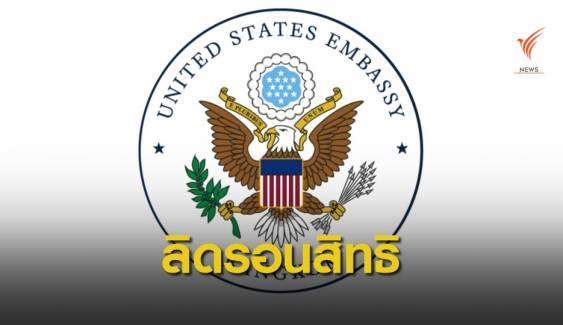 สถานทูตสหรัฐฯ-แอมเนสตี้ แถลงการณ์ปมยุบพรรคอนาคตใหม่