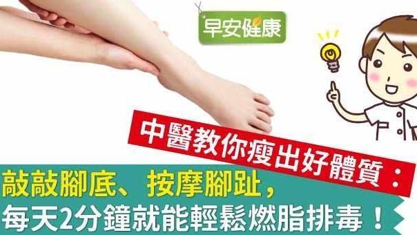 腳底按摩2分鐘足療燃脂排毒!10族群不適合腳底按摩