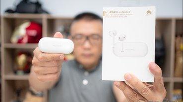 HUAWEI FreeBuds 3i開箱動耳聽,終極降噪黑科技幫你阻絕惱人噪音