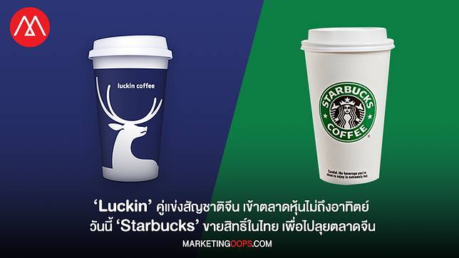 Luckin คู่แข่งสัญชาติจีน เข้าตลาดหุ้นไม่ถึงอาทิตย์ ต่อด้วย Starbucks ขายสิทธิ์ในไทย เพื่อไปลุยตลาดจีน