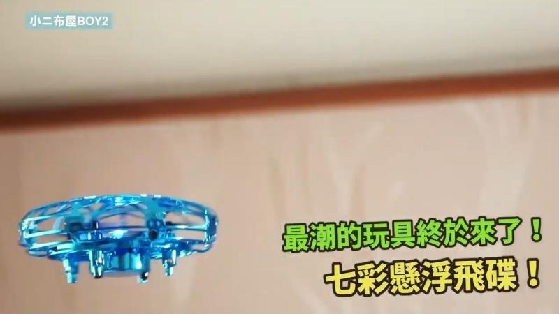 6246 智能紅外線手部感應輕巧飛行玩具 boy2