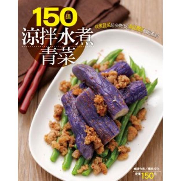 150道涼拌水煮青菜