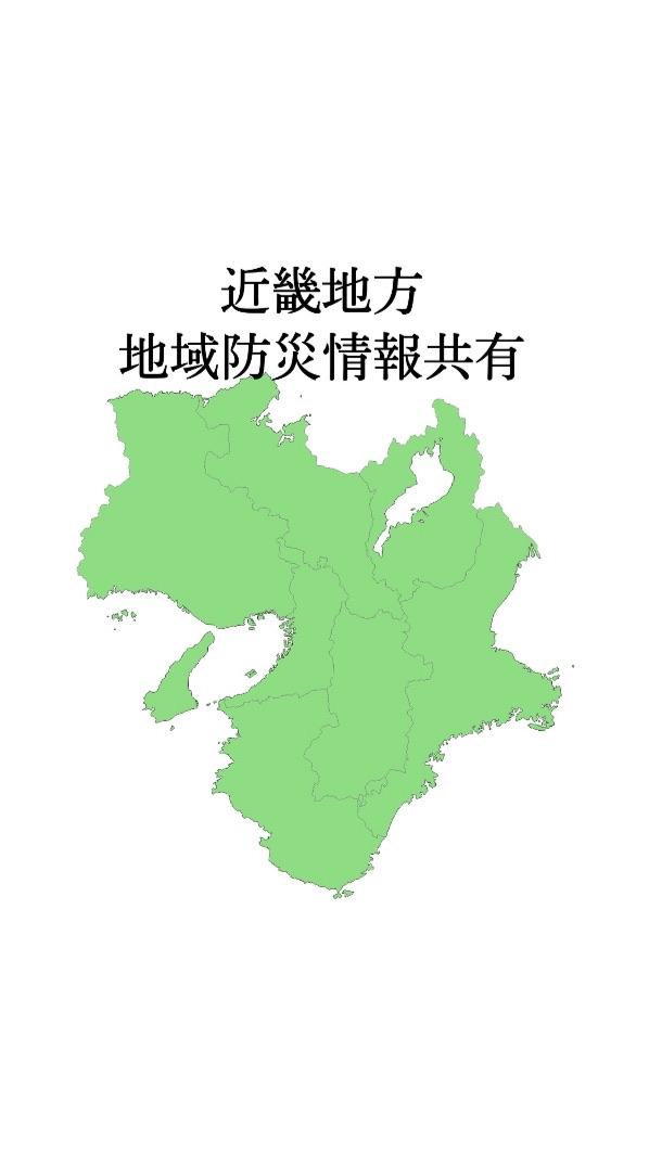 近畿地方 地域防災情報共有