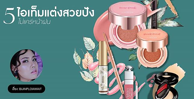 beauty-products-for-rainy-season-banner
