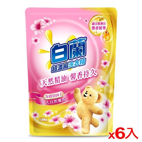 白蘭含熊馨香精華洗衣精補充包(大自然馨香)1.6kg【愛買】