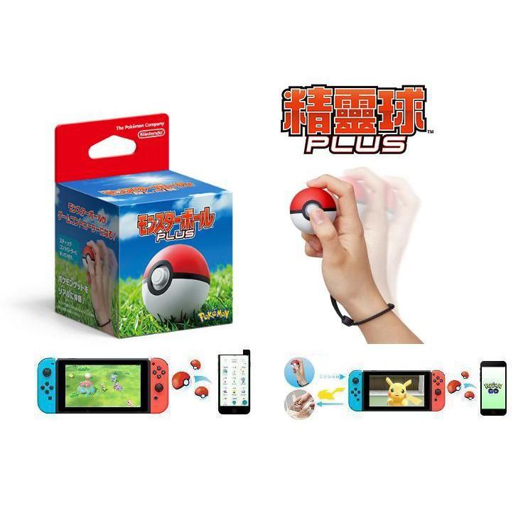 任天堂原廠2018年11月16號預定新上市商品寶可夢 GO #抓寶神器 #PokemonGOPlus#精靈寶可夢 #Let'sGo 神奇寶貝 抓寶智能穿戴精靈球PLUS精靈球形的裝置 以及和 Poke