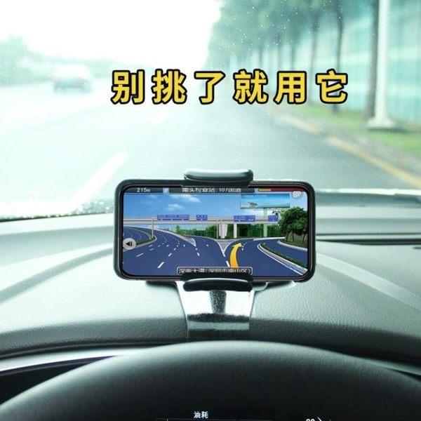 車載手機支架儀表台小車導航支撐架汽車用卡扣式夾手機架【免運 快速出貨】