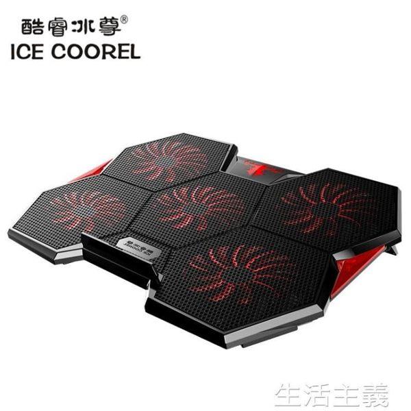 散熱器 酷睿冰尊筆記本散熱器14寸15.6寸聯想華碩筆記本游戲本電腦降溫 生活主義
