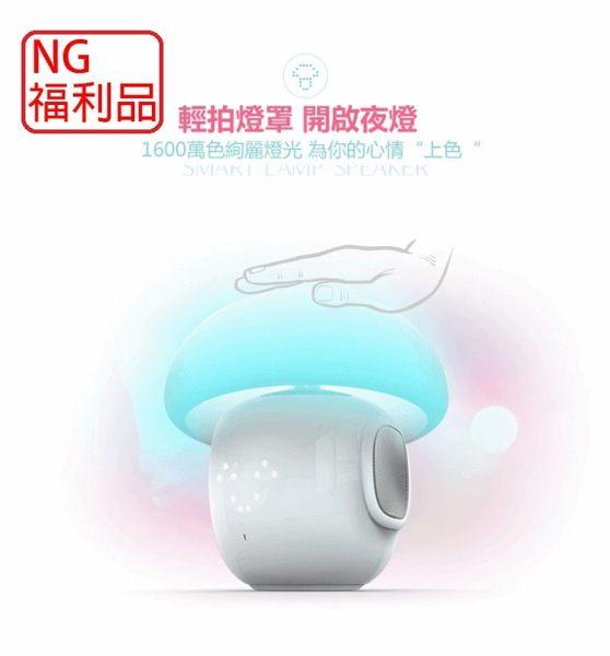 公司貨正品 智能情感藍芽喇叭 藍牙音箱 手機APP百變精靈燈 觸控感應式音樂字幕檯燈