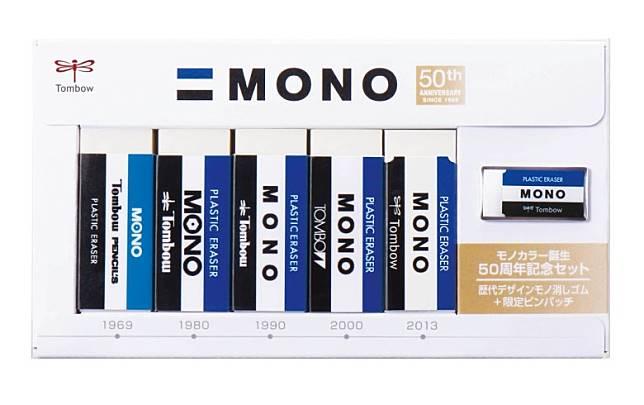 7月5日推出的MONO擦膠誕生50周年紀念Set,有齊初代至現今第5代共5嚿擦膠,新舊共冶一爐。