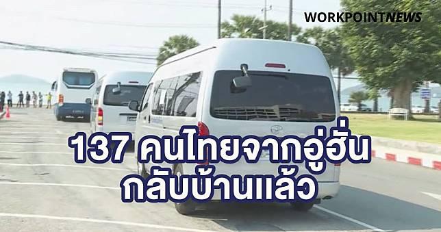 คนไทยจากอู่ฮั่น 137 คน เดินทางกลับภูมิลำเนาแล้ว หลังยืนยันปลอดเชื้อโควิด-19