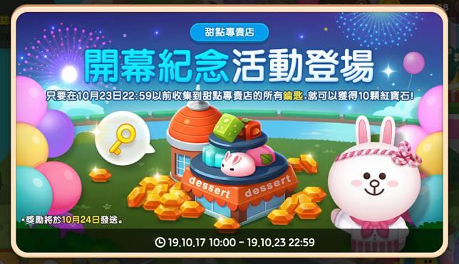 玩家在23日前儲齊甜點店的所有鑰匙,即可獲10顆寶石。