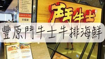 台中牛排推薦-豐原鬥牛士牛排海鮮 排餐 沙拉自助吧吃飽 飲料無限場飲