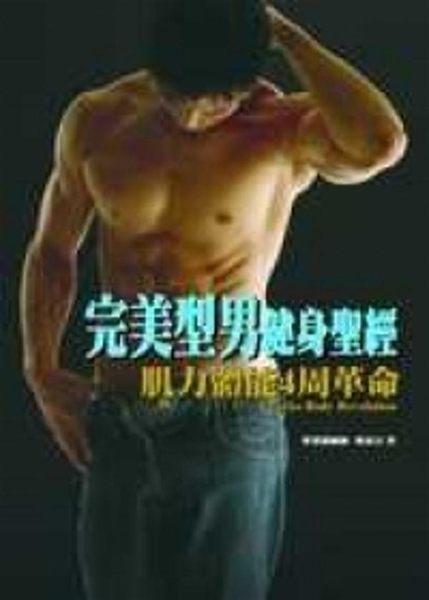(二手書)完美型男健身聖經