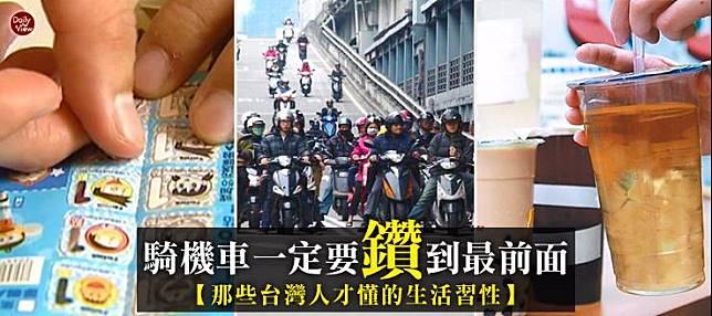 騎機車一定要鑽到最前面!那些台灣人才懂的生活習性!