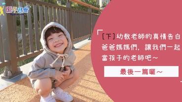 (下篇)孩子進了幼兒園,老師教過就會瞬間長大?幼教老師的真情告白:請爸爸媽媽一起當孩子的老師吧~~~