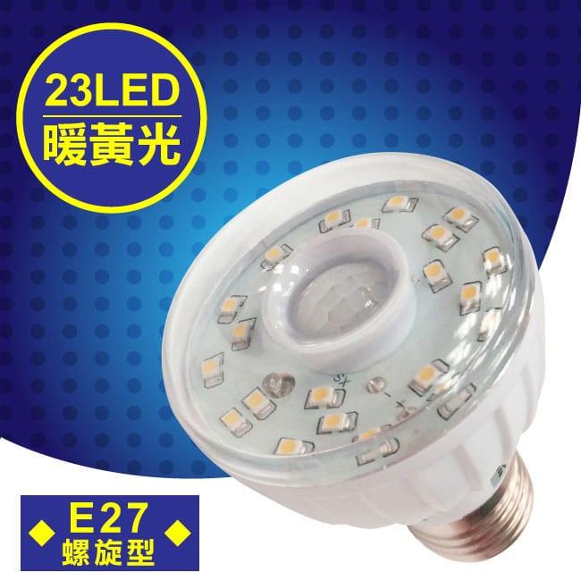 預計出貨日2-5天 明沛 23LED紅外線感應燈E27螺旋型暖黃光 MP-4312-2 42g - 不須經常開關,延長產品壽命 公共場所適用,不用擔心病菌 在夜間或光線不足時隨人體感應亮燈 適用於AC