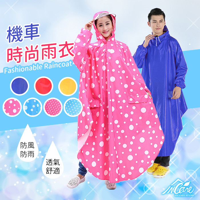 高標準耐水壓布料。 史上超輕量,專業超強防水。 傘狀披肩斗篷設計, 騎車好方便。 品名:時尚機能雨衣 顏色:大點藍、大點粉、小點藍、小點粉、紅色、黃色、藍色 尺寸:胸圍82cm/袖長80cm/衣長12