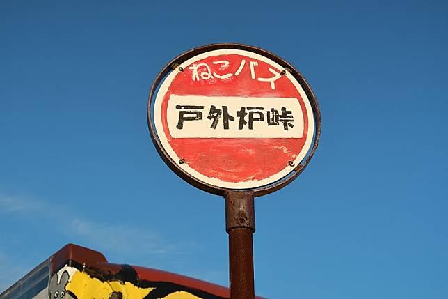 戸外炉峠日文名「ととろとうげ」發音,原來和龍貓日文「ととろ」發音是很相像的。(互聯網)