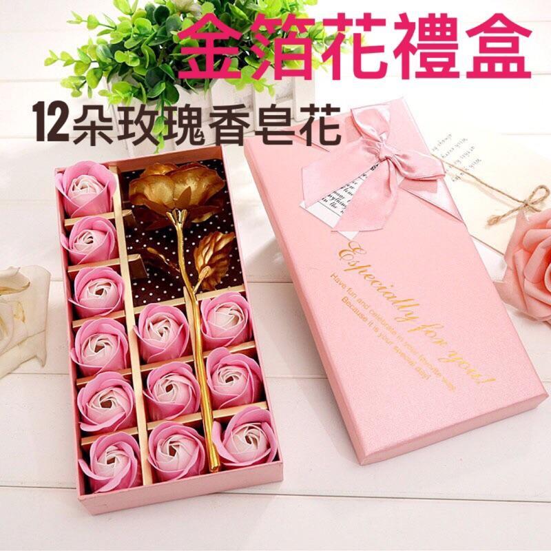 《樣樣型》現貨 12朵玫瑰香皂花金箔玫瑰禮盒 母親節禮物 女友禮物 創意浪漫 金箔玫瑰花 生日禮物 不凋謝的玫瑰創意