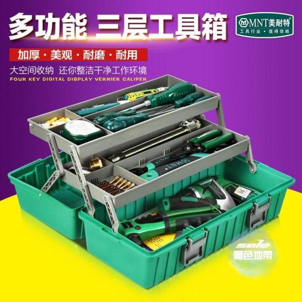 三層塑料工具箱 大號多功能手提式學生美術美甲收納盒