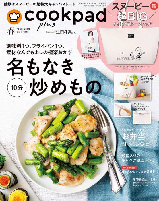 cookpad plus(クックパッド プラス)2021年 春号