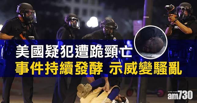 美國疑犯遭跪頸亡事件持續發酵  示威演變騷亂