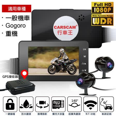 CARSCAM行車王 M5 機車行車記錄器WIFI版 SONY鏡頭 雙1080P +GPS軌跡記錄+線控器 前後雙錄 Gogoro專用行車紀錄器 重機適用(單機)