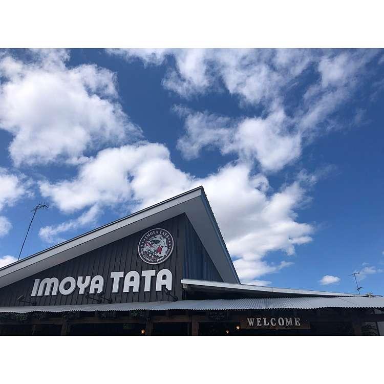 実際訪問したユーザーが直接撮影して投稿した樋春スイーツ芋屋TATAの写真