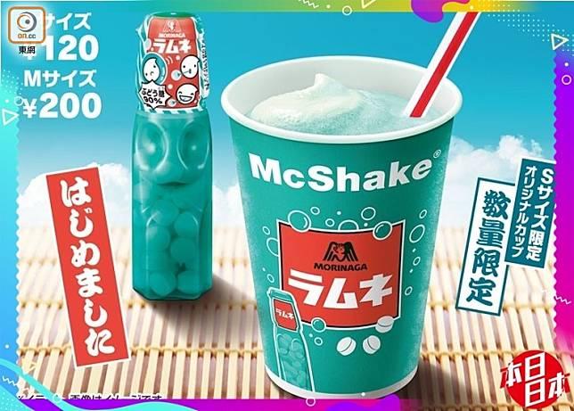 日本麥當勞由即日起推出波子汽水奶昔,無論顏色及味道也透心涼,是夏天必喝的飲品。(互聯網)