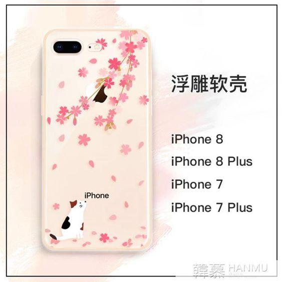 iPhone8手機殼蘋果8plus硅膠套軟全包防摔透明掛繩新款7plus指環支架女