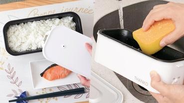 便當族神器!日本推出單人「加熱便當盒電鍋」只要14分鐘香噴噴米飯輕鬆上桌