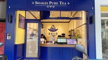 大直飲料推薦|茶室比亞 英式伯爵鮮奶茶專賣 自己選擇紅茶搭配鮮奶茶~