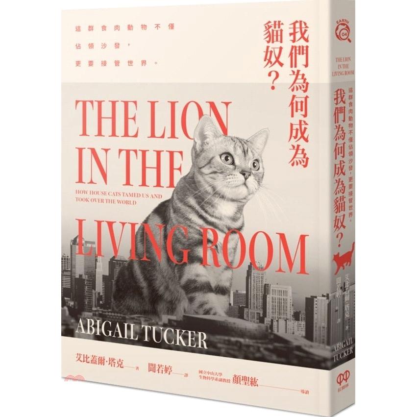 保證你在未來會對家貓另眼相待。」——艾琳.派波柏格Irene M. Pepperberg,《你保重,我愛你:我和我的聰明鸚鵡艾利斯》作者 「科幻小說作家總幻想著外星人接管人類世界——只能說太遲了,家貓