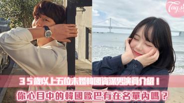 大叔魅力無法擋!五位韓國資深男演員介紹,貼心提醒!他們全都還沒結婚>//