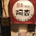 実際訪問したユーザーが直接撮影して投稿した新宿点心・飲茶上海小籠包厨房 阿杏 本店の写真